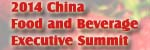 2014 China Food & Beverage Executive Summit